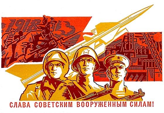 слава советским вооружённым силам