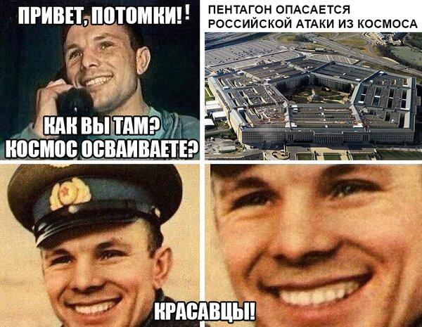 Гагарин и атака из космоса
