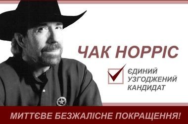 Чак Норрис - единый кандидат