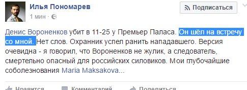 твит Пономарёва