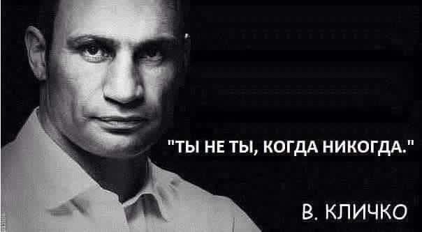 цитата Кличко