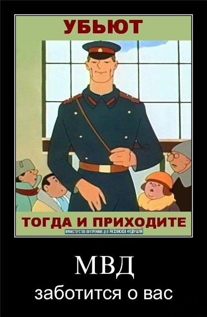 МВД заботится