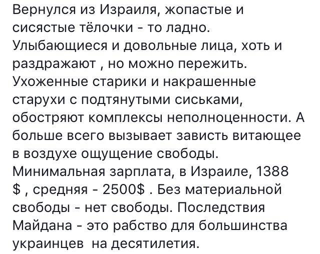 стон евроукра