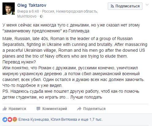 твит Тактарова