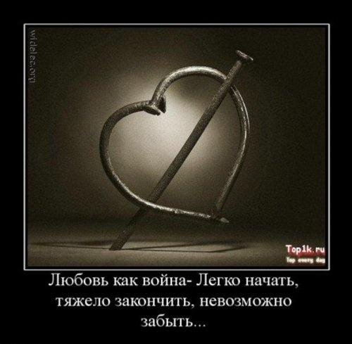 любовь как война