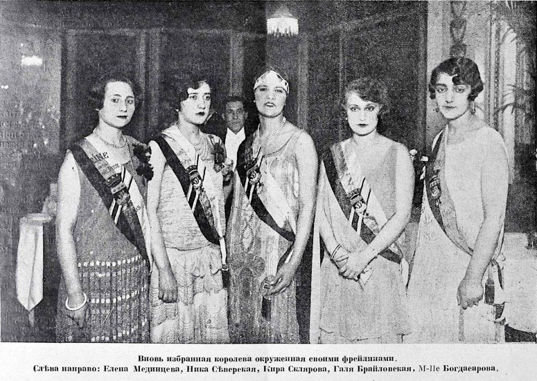 мисс Россия 1935