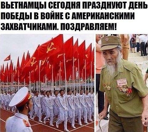 День Победы Вьетнама