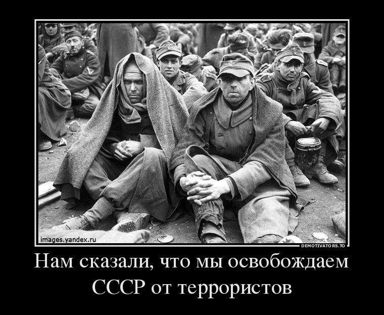 нам сказали, что мы освобождаем СССР