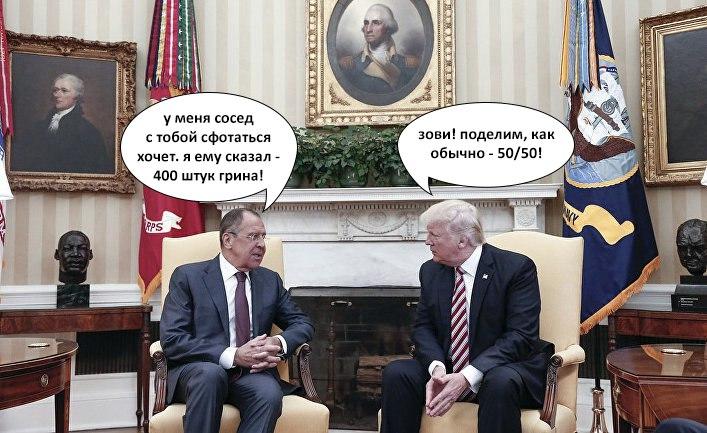 Лавров у Трампа