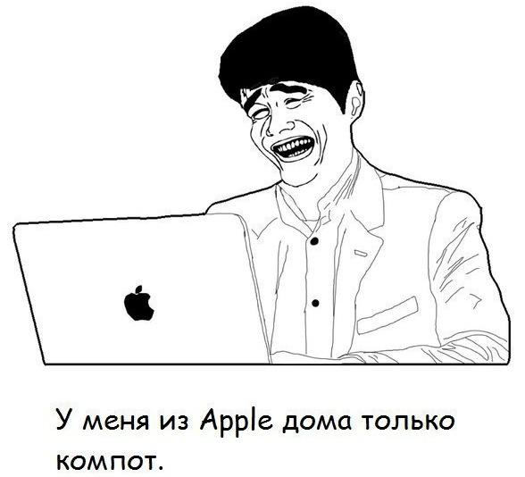 у меня из Apple