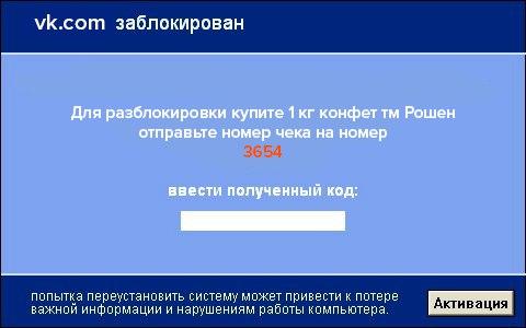 ВК заблокирован