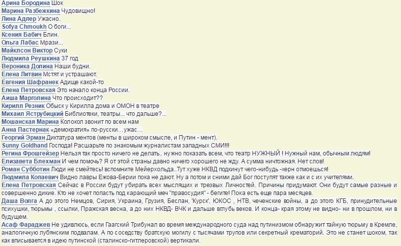 плач по Серебренникову