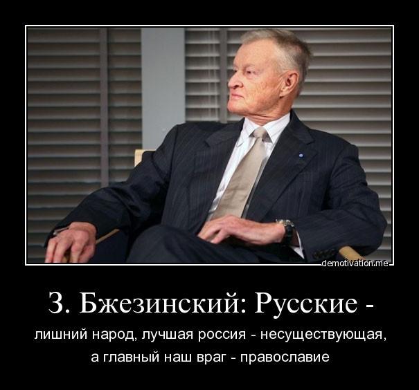 Бжезинский о русских