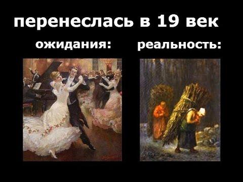 перенеслась в XIX век