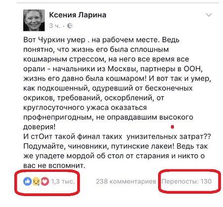 твит Лариной
