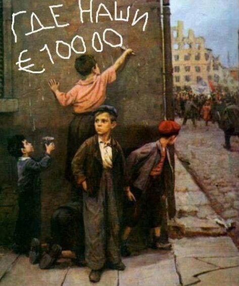 где наши 10 тысяч евро