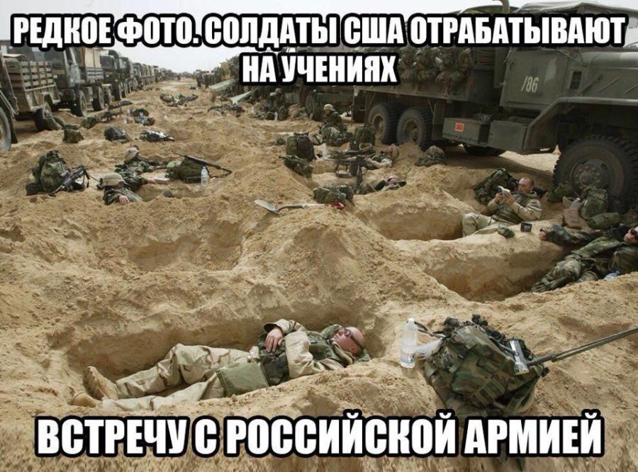отрабатывают встречу с российской армией