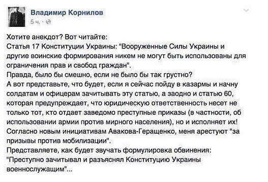 анекдот про укроконституцию
