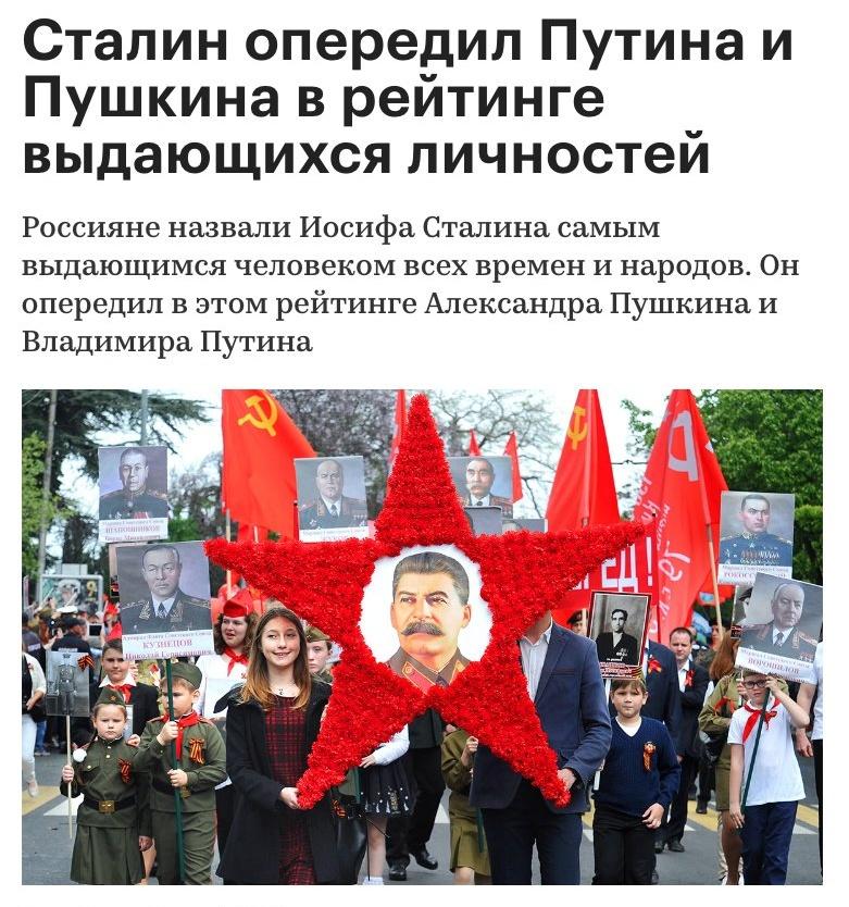 Сталин в рейтинге