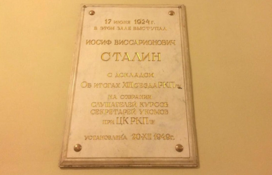 мемориальная доска Сталину