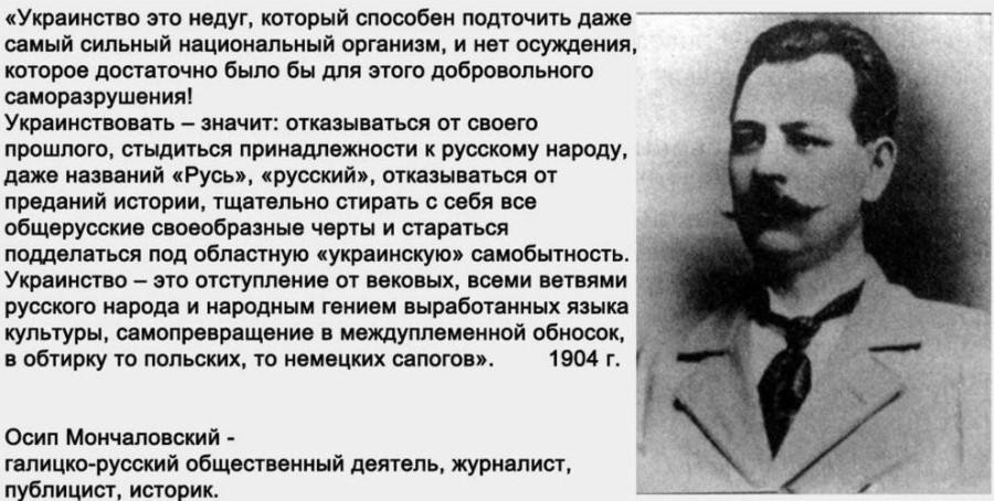 Мончаловский об украинстве