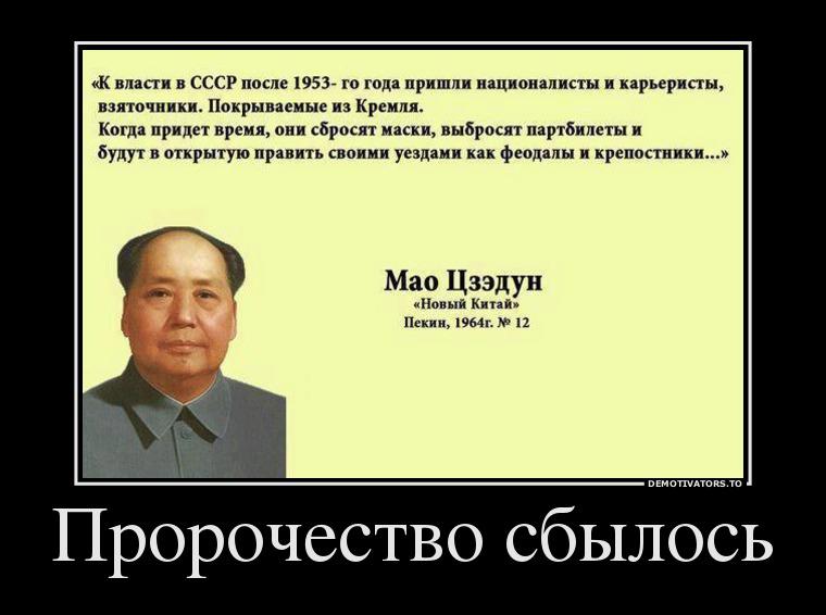 пророчество Мао