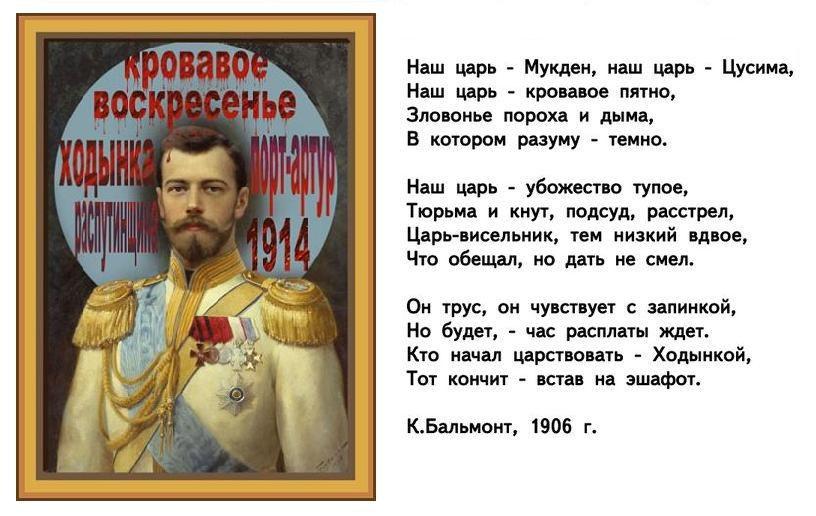 Бальмонт о Николае II