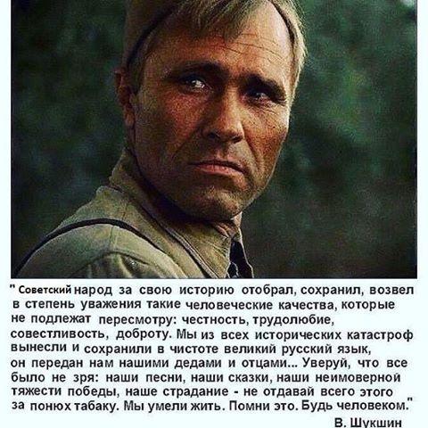 Шукшин о советском народе