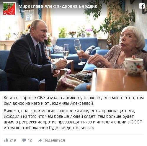 Бердник о доносе Алексеевой