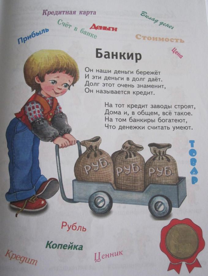 сказки о банкирах для детей