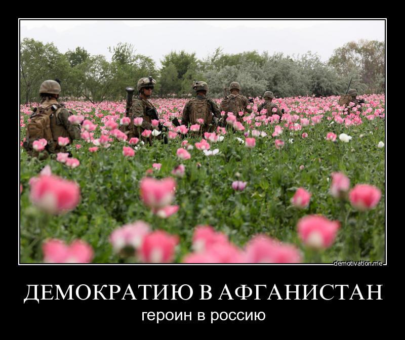демократию в Афганистан