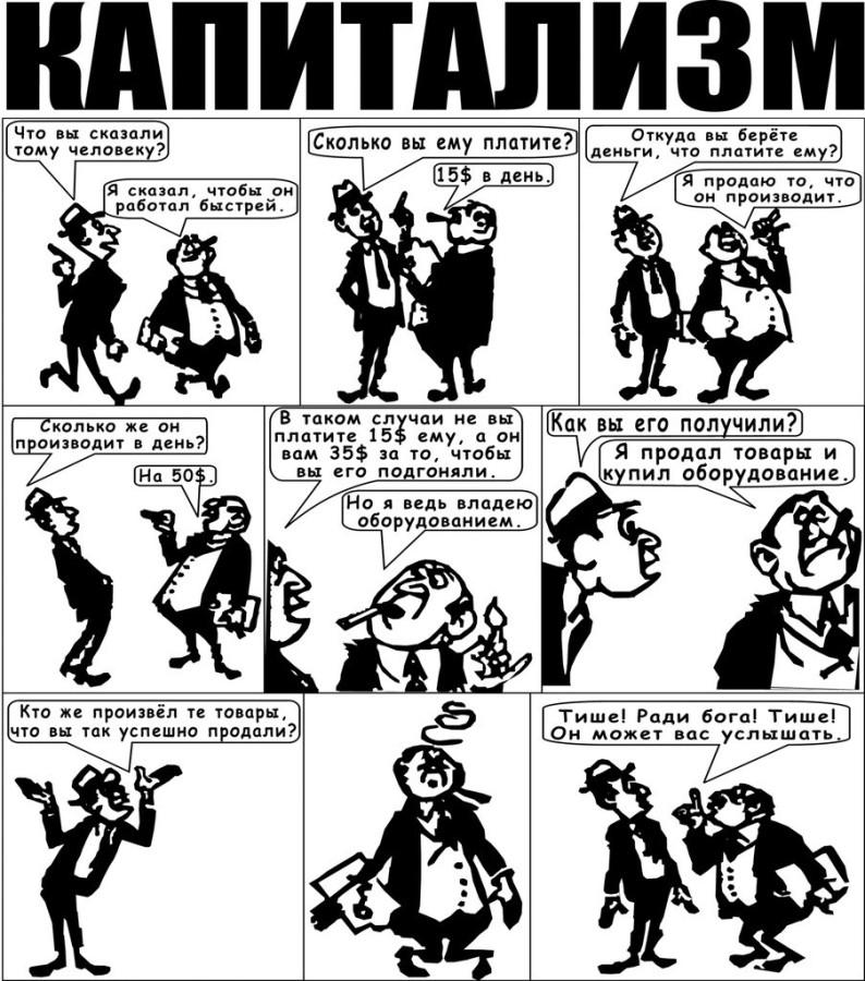Краткий курс капитализма