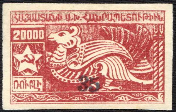 armeniastamp19211 (1)