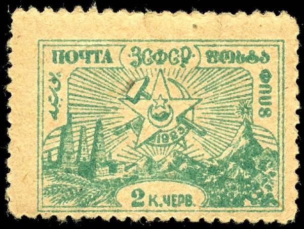 stamptranscaucasian1923