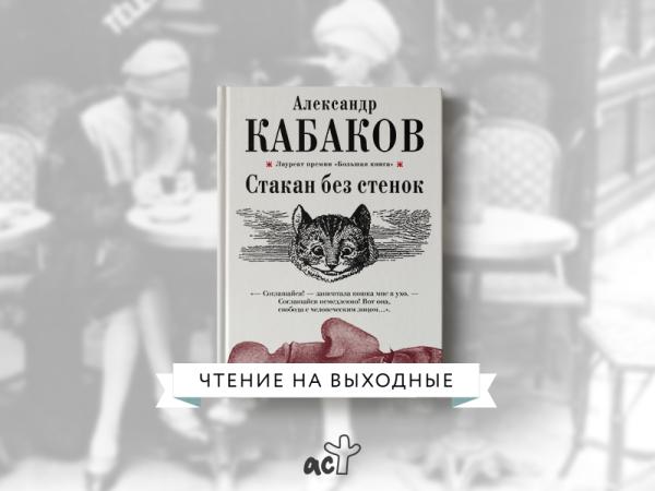кабаков-2
