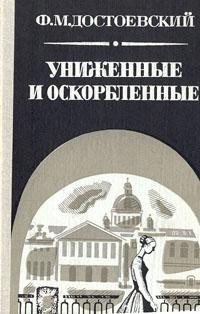 Fedor_Dostoevskij__Unizhennye_i_oskorblennye