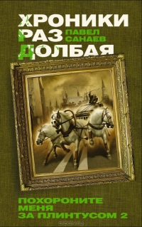 Pavel_Sanaev__Hroniki_Razdolbaya._Pohoronite_menya_za_plintusom2