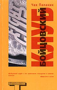 1236185873_fight_club_novel_by_american_author_chuck_palahniu