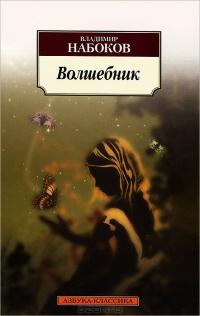 Vladimir_Nabokov__Volshebnik