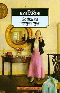 Zojkina_kvartira._Adam_i_Eva._Aleksandr_Pushkin