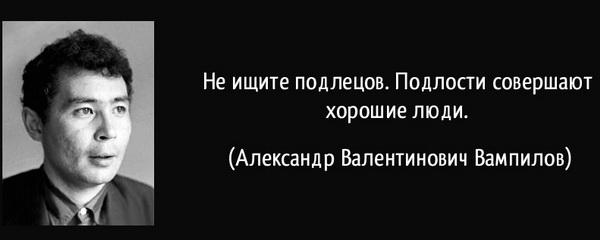 tsitaty-не-ищите-подлецов-подлости-совершают-хорошие-александр-валентинович-вампилов-144454