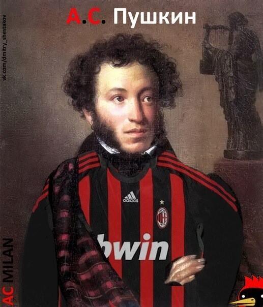 Пушкин-Милан