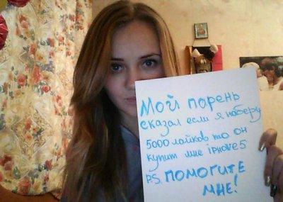 Лайк_айфон