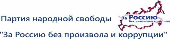 Партия народной свободы «За Россию без произвола и коррупции» (Калужское региональное отделение)