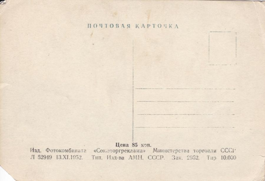 Декабрь, почтовые открытки 1952 года