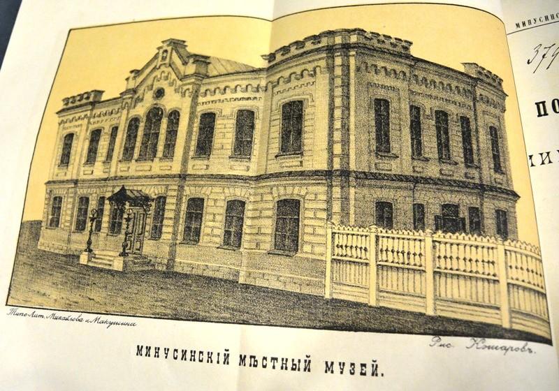 Внешний вид здания музея. Рисунок Кошарова.