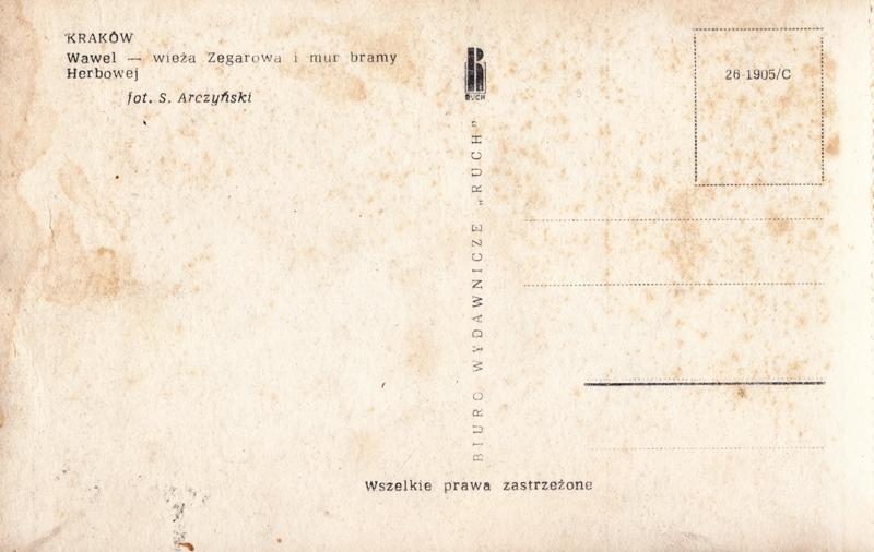 Оборотная сторона почтовой карточки