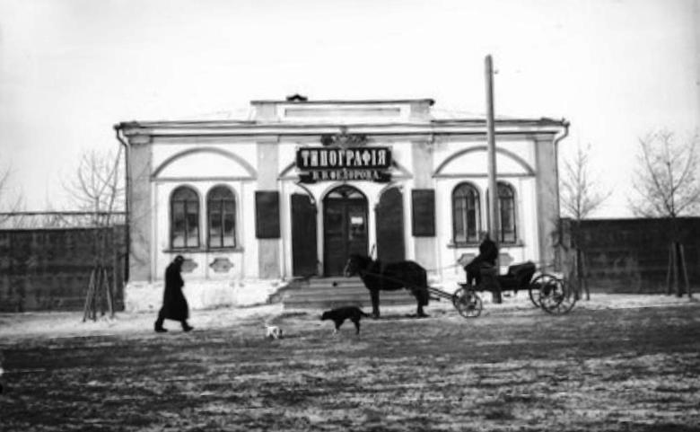 Типография В.В. Фёдорова начало ХХ века. Фото Н.В. Фёдорова