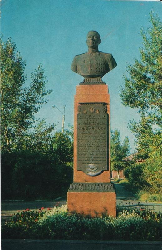 Бюст дважды Героя Советского Союза С.И. Кретова.