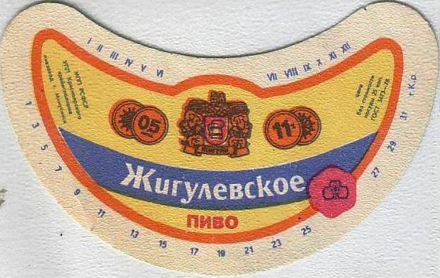 Пиво из СССР